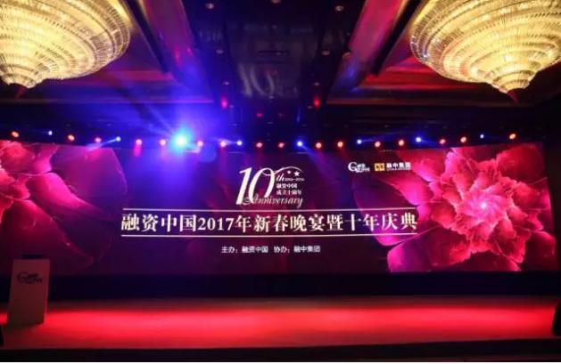 融资中国2017资本年会•股权投资峰会现场图片