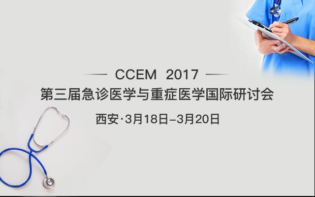 2017年第三届急诊医学与重症医学国际研讨会( CCEM 2017 )