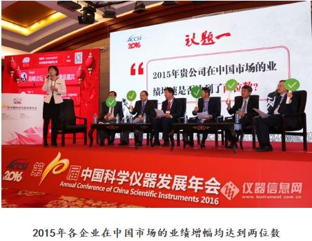 2017第十一届中国科学仪器发展年会现场图片