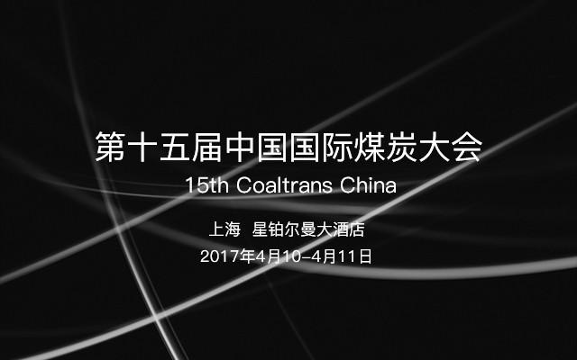 第十五届中国国际煤炭大会( 15th Coaltrans China )
