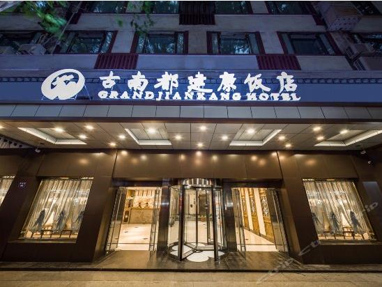 南京古南都建康饭店