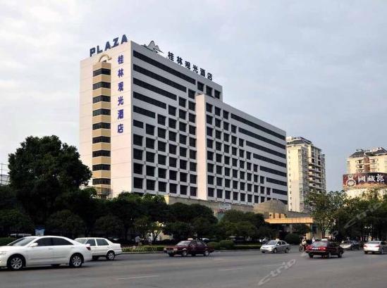 桂林观光酒店