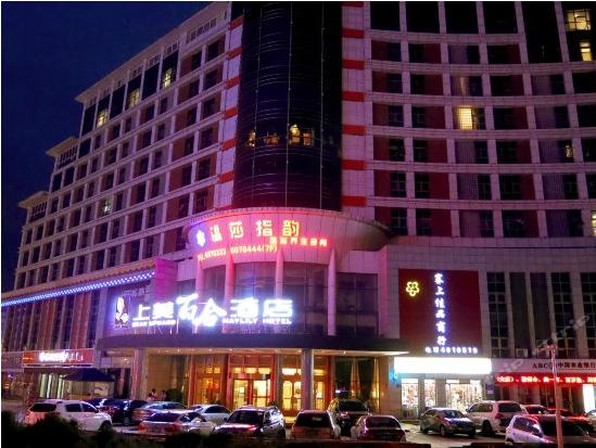银川上美百合酒店(原喜鹊愉家精品酒店)