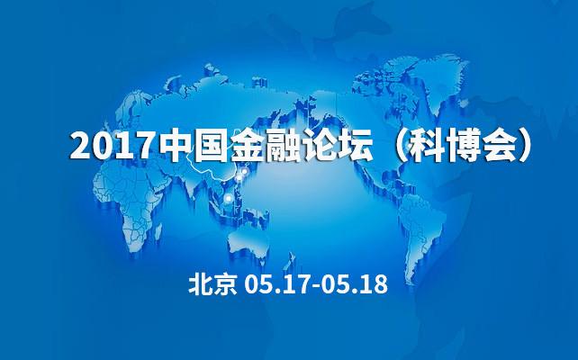 2017中国金融论坛(科博会)