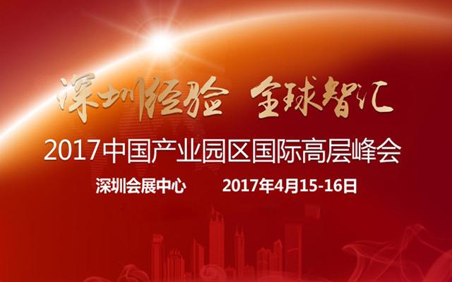 2017中国产业园区国际高层峰会