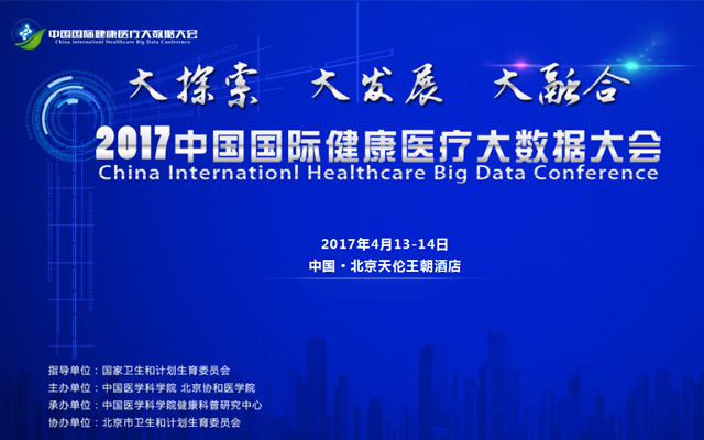 2017中国国际健康医疗大数据大会
