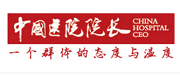 《中国医院院长》杂志社