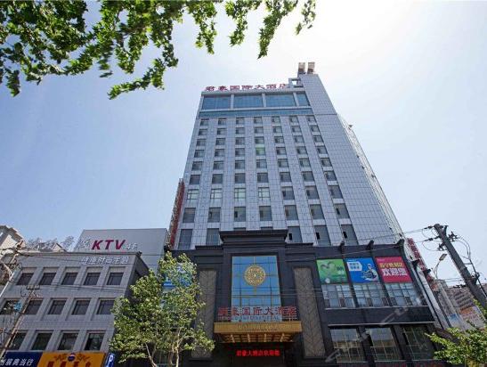 潍坊市君豪国际大酒店