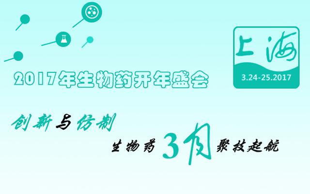 2017第四届中国国际生物类似药论坛