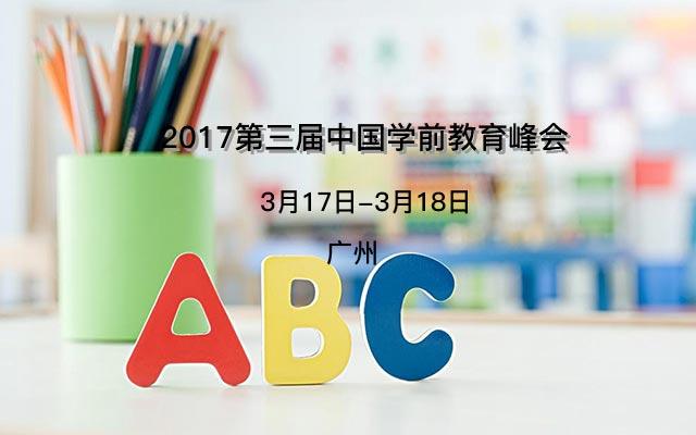 2017第三届中国学前教育峰会