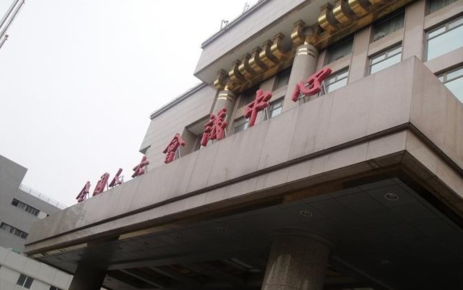 全国人大会议中心