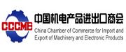 中国机电产品进出口商会