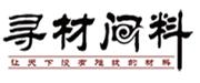 深圳市寻材问料网络科技有限公司