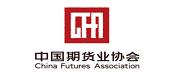 中国期货业协会