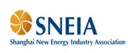 上海新能源行业协会(SNEIA)