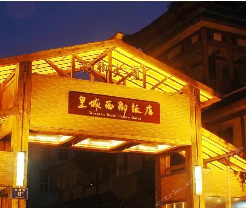 成都皇城西御饭店