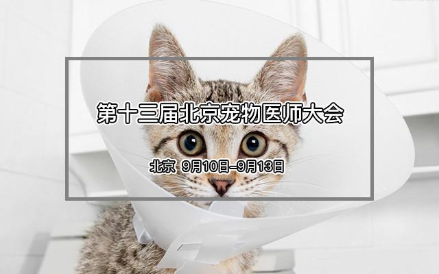 2017第十三届北京宠物医师大会