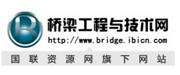 桥梁工程与技术网