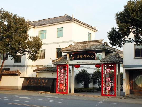 周庄水之韵酒店