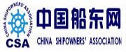 中国船东协会