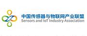 中国传感器与物联网产业联盟