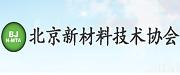 北京新材料技术协会