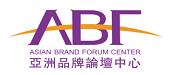 亚洲品牌论坛中心