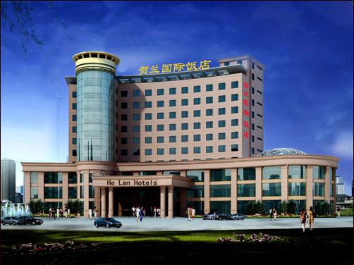 贺兰国际大酒店