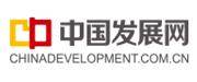 国家发改委中国发展网