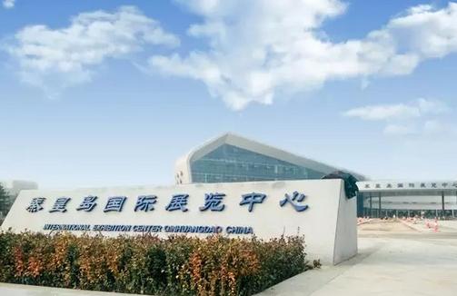 秦皇岛国际展览中心