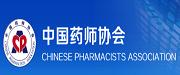 中国药师协会