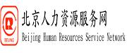 北京人力资源服务行业协会