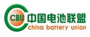 中国电池联盟