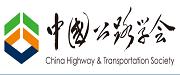 中国公路学会道路工程分会