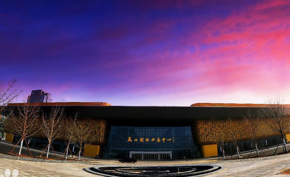 泰山国际会展中心