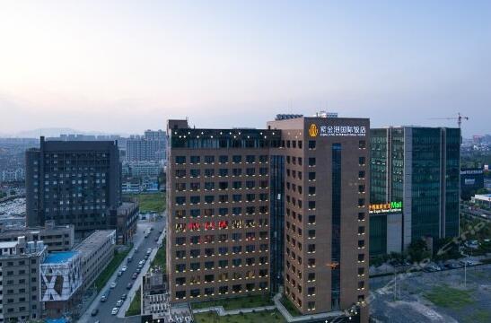浙江紫金港国际饭店