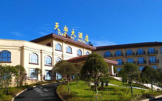 重庆天宇大酒店
