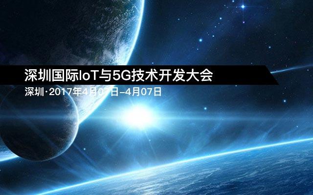 深圳国际IoT与5G技术开发大会