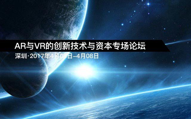 AR与VR的创新技术与资本专场论坛