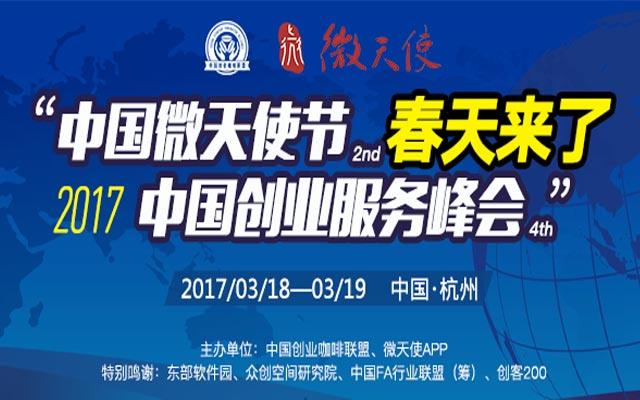 2017中国微天使节2nd·中国创业服务峰会4th