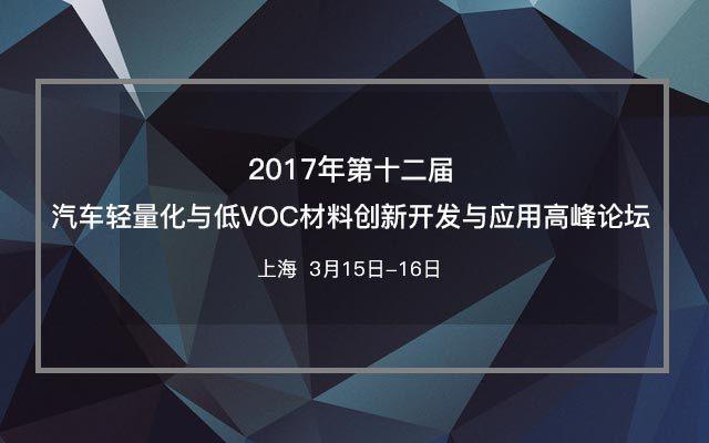 第十二届国际汽车轻量化与低VOC材料创新开发与应用高峰论坛