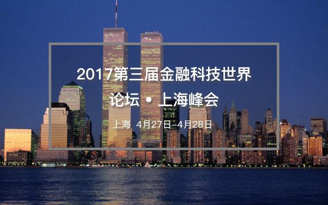 2017第三届金融科技世界论坛 • 上海峰会