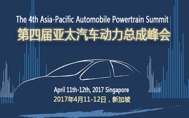 2017第四届亚太汽车动力总成峰会(The 4th Asia-Pacific Automobile Powertrain Summit)