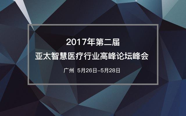 2017(第二届)亚太智慧医疗行业高峰论坛峰会