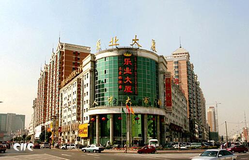 哈尔滨乐业大厦
