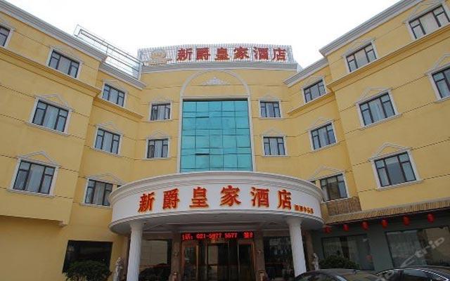 上海新爵皇家酒店