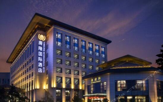西安唐隆国际酒店