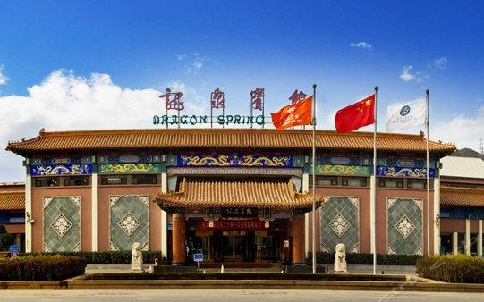 北京龙泉宾馆