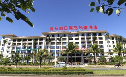 皇马假日海岛风情酒店