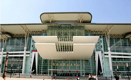 湖南國際會展中心